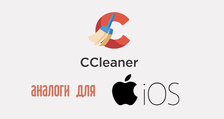 CCleaner аналоги ios