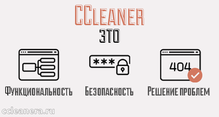 CCleaner функции