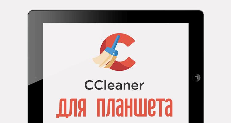 CCleaner планшеты