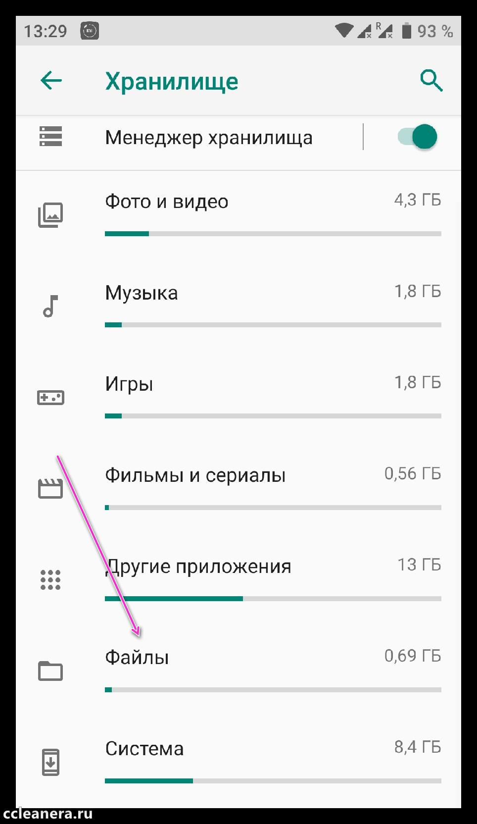 Файл в системе андроид