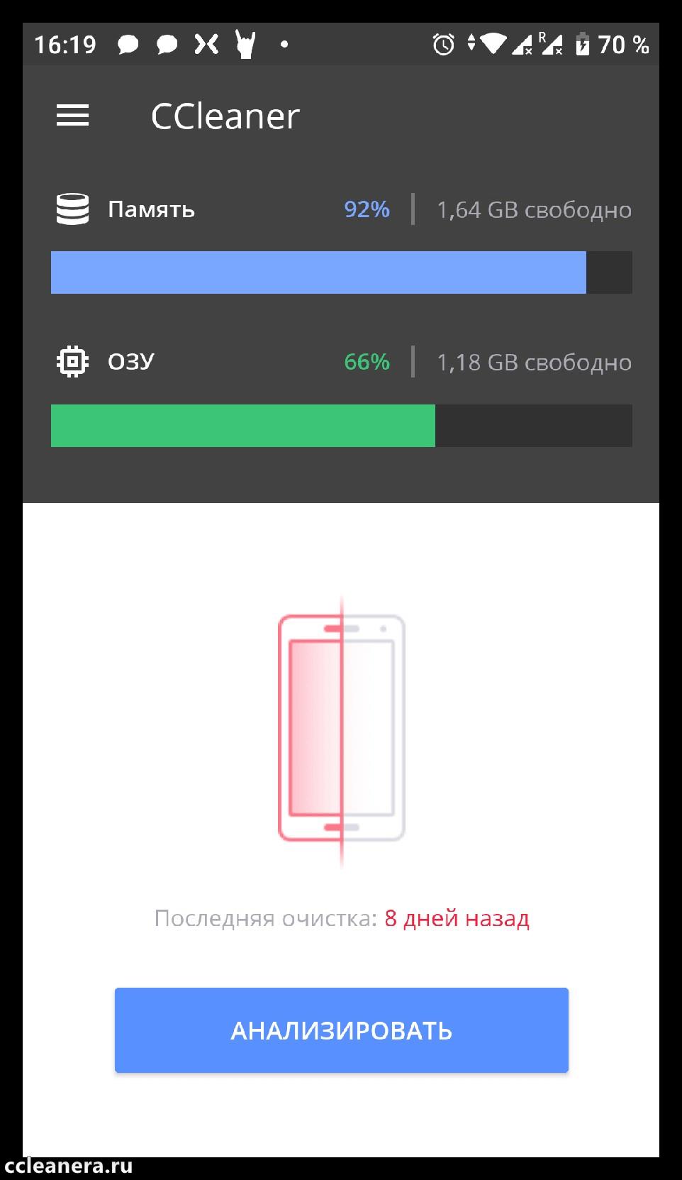Главное окно ccleaner для мобильного