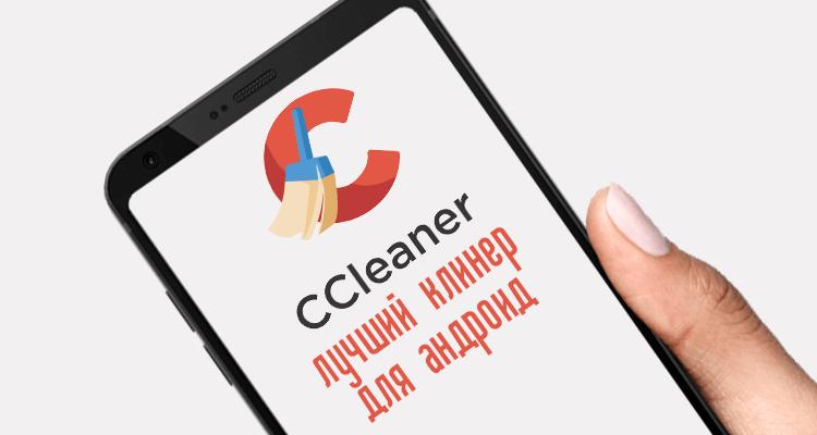 лучший клинер для андроид CCleaner