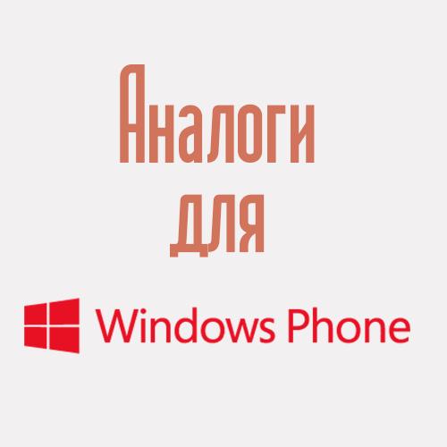 обложка Windows Phone