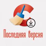 CCleaner скачать для компьютера последняя версия