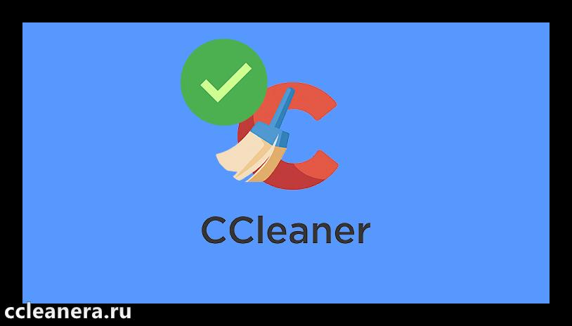 Отзывы CCleaner
