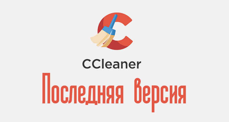 Последняя версия CCleaner