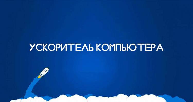 Ускоритель компьютера лого