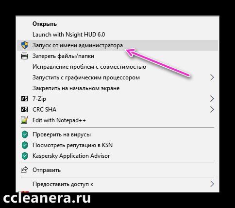 Запуск CCleaner от имени администратора