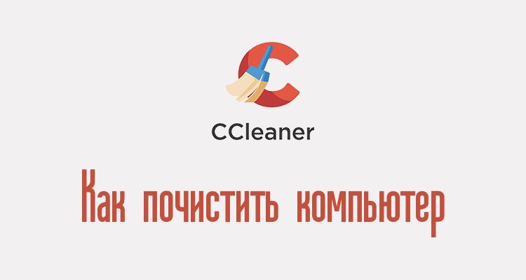 CCleaner чистка