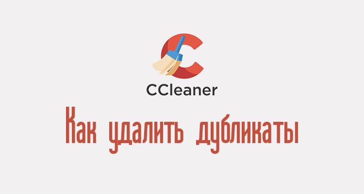 CCleaner дубликаты