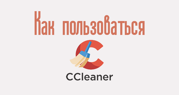 CCleaner как пользоваться