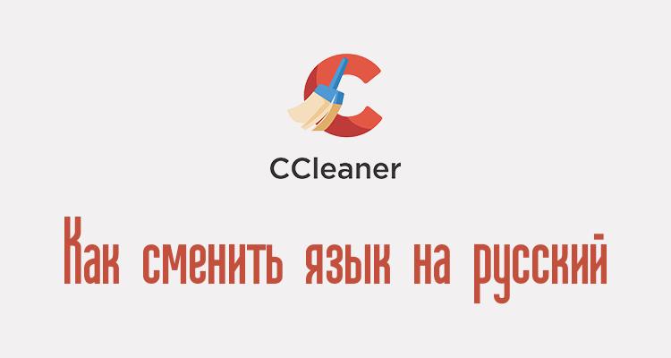 CCleaner как сменить язык