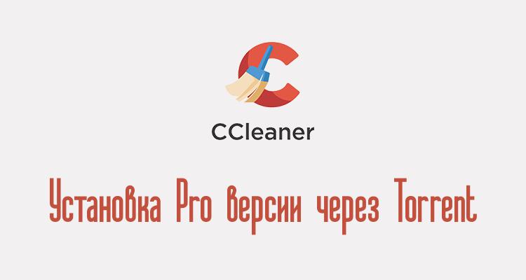 CCleaner Pro через торрент