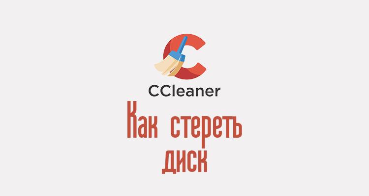 CCleaner стирание диска