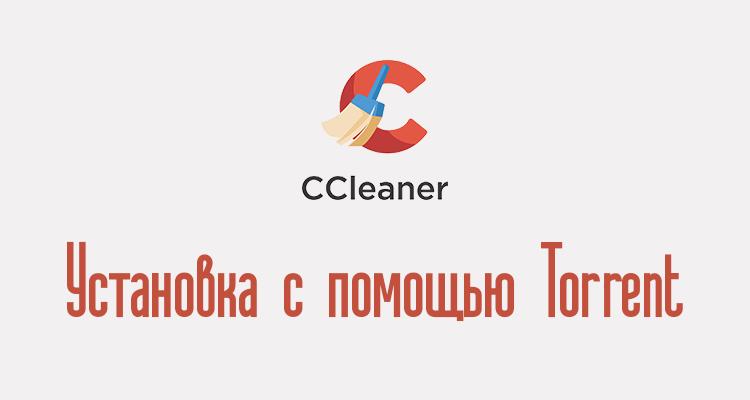 CCleaner установка через торрент