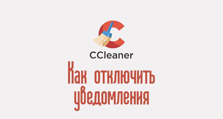 CCleaner уведомления