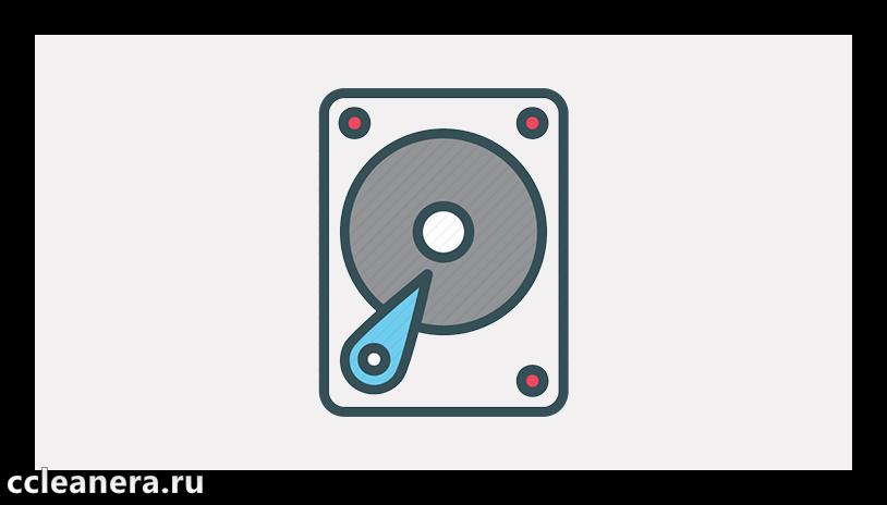 CCleaner жесткий диск