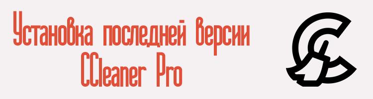 CCleaner1 Pro