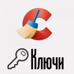 Код активации CCleaner Professional
