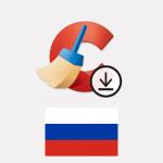 Скачать бесплатно ССleaner на русском языке