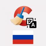 CCleaner перевести на русский в настройках программы