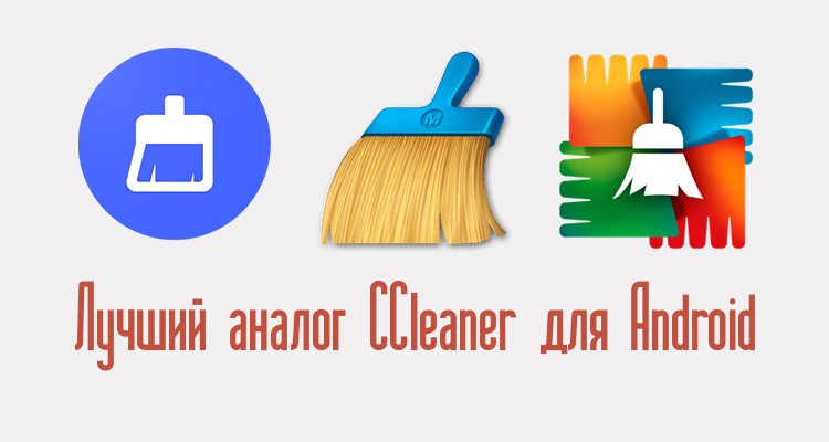 Аналоги CCleaner для Android