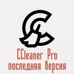 CCleaner Professional последняя версия