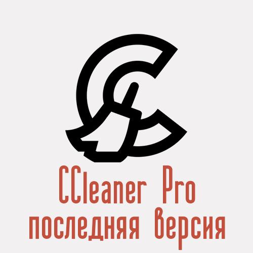 последня версия ccleaner Pro